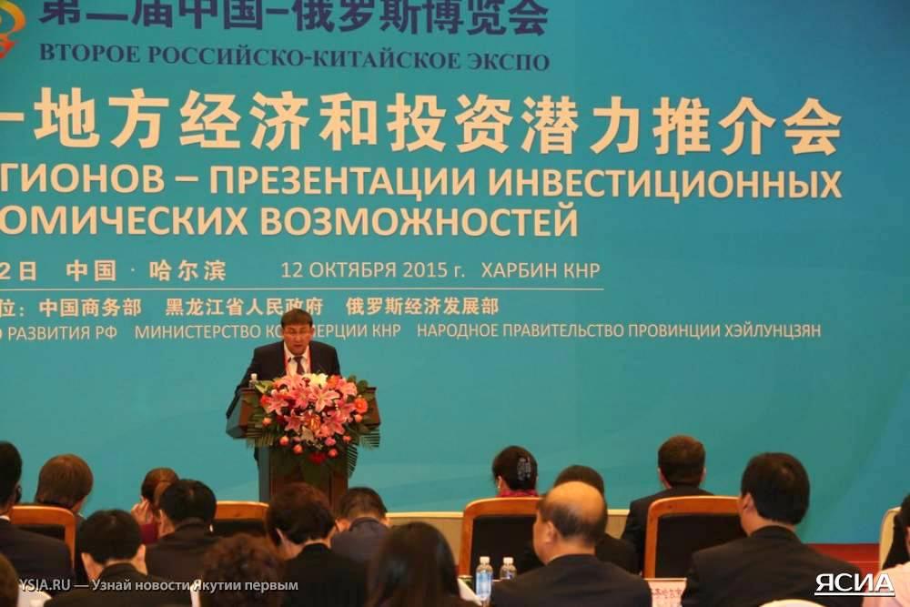 Руководитель Администрации главы и правительства Якутии Юрий Куприянов выступает на II Российско-Китайском ЭКСПО