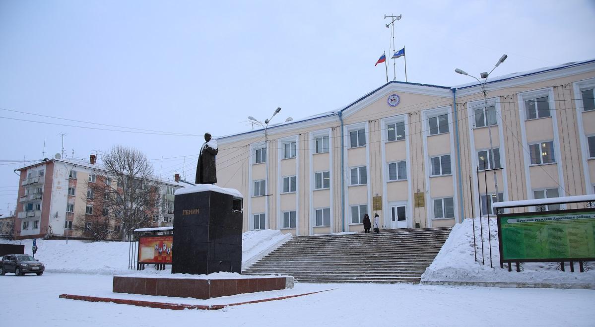 администрация Алданского района