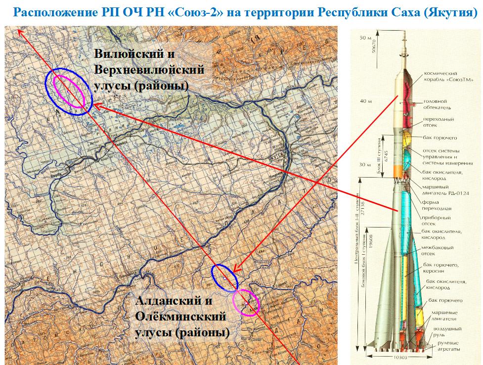 Районы падения частей ракет-носителей на территории Якутии