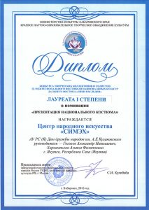 diplom-001-kopiya