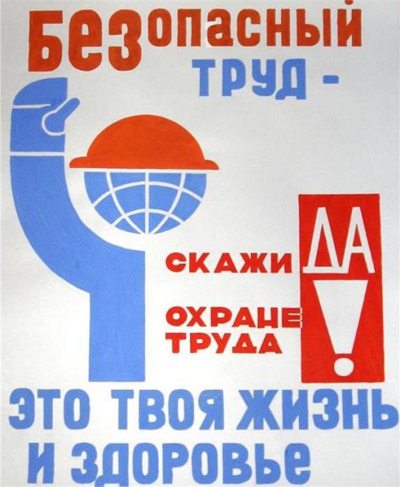 http://archive.ysia.ru/wp-content/uploads/2017/03/Bezop_trud_B.jpg